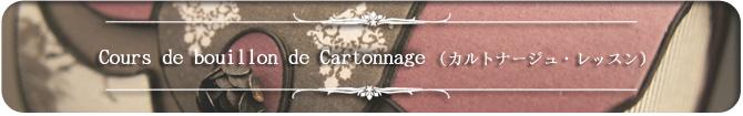 Cartonnage Atelier Lisbonne